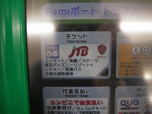 成田空港へは高速バス