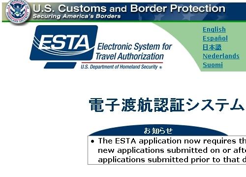 ESTAの登録申請