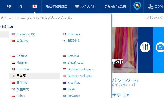 Booking.comの言語変更