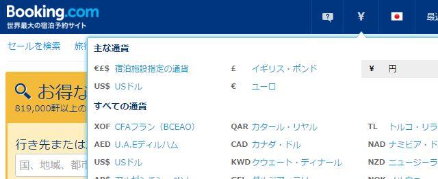Booking.comの通貨変更