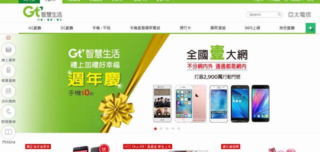 亞太電信(Asia Pacific Telecom:GT)