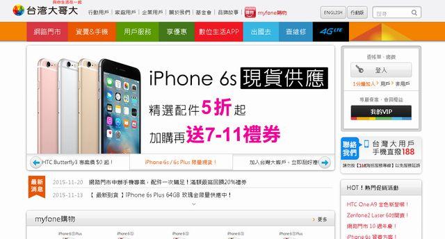 台湾大哥大(Taiwan Mobile)