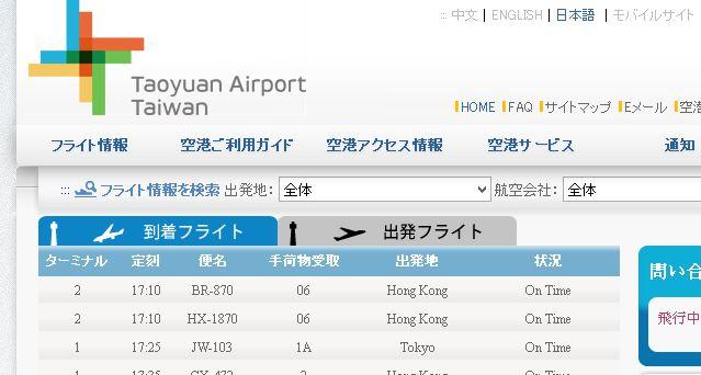 台湾桃園国際空港ウェブサイト