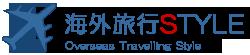 海外旅行STYLE